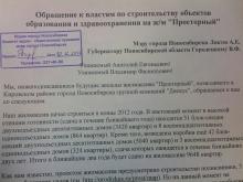 Мэр Новосибирска Анатолий Локоть получил обращение жителей Южно-Чемского ж/м