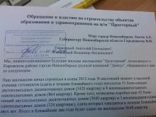 Губернатор НСО Владимир Городецкий получил обращение жителей Южно-Чемского ж/м