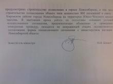 Ответ Минстроя НСО (вместо губернатора) на обращение жителей Просторного ж/м к властям по социальной инфраструктуре, часть 2/2