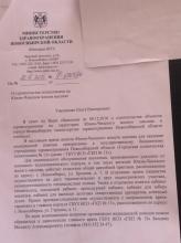 Ответ Минздрава НСО на обращение жителей Просторного ж/м к властям по социальной инфраструктуре, часть 1/2