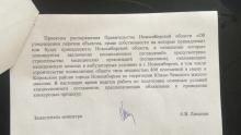 Ответ Минздрава НСО на обращение жителей Просторного ж/м к властям по социальной инфраструктуре, часть 2/2